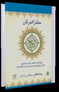 Al Quran ul Kareem - Kanzul Irfan