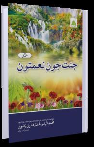 Jannat ki Nematen (Qist 4)