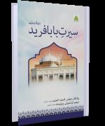 Seerat-e-Baba Fareed