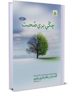 Achi Buri Suhbat  Qist 4