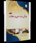 Achi Niyyat Ki Barakat Qist 5