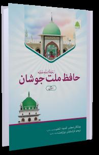 Shan e Hafiz e Millat رحمۃ اللہ تعالی علیہ