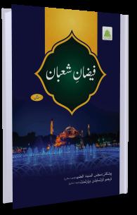 Faizane-Shaban