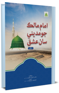 Imam Malik Ka ishq-e-Madina