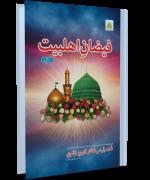 Faizan-e-Ahl-e-Bait