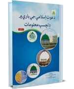 Dawat-e-Islami Kay Baray Main Dilchasp Maloomat