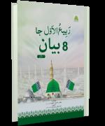 Rabi-ul-Awwal Kay 8 Bayanaat
