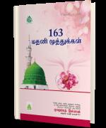 163 மதனி முத்துக்கள்