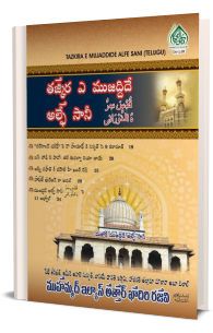 Tazkirah Mujaddid-e-Alf-e-Sani رحمۃ اللہ تعالٰی علیہ
