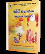 అఖీఖే కే బారే మే సువాల్ జవాబ్