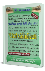 72 Madani Inamat