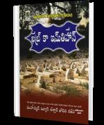 ఖబ్ర్ కా ఇమ్తిహాన్
