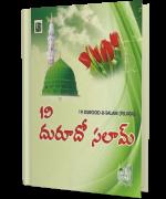 19 Durood o Salam