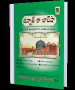 జిన్నాత్ కా బాద్ షా