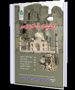 బాద్షాంకీ హడ్డీయా(