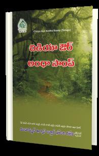 Chirya aur Andha Sanp