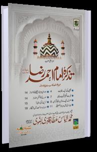 Tazkira-e-Imam Ahmed Raza