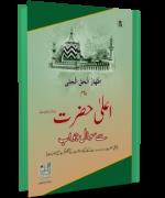Aala Hazrat Say Sawal Jawab