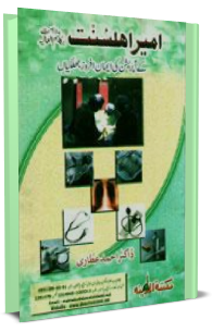 Ameer e Ahlesunnat Kay Operation Ki Jhalkiyan