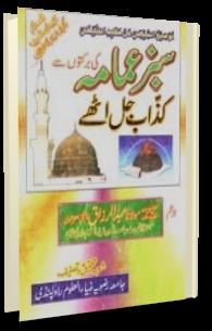 Sabz Imama Ki Barkaton say Kazzab Jal Uthay