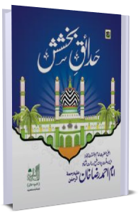 Hadaiq-e-Bakhshish