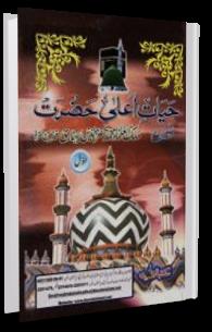 Hayat-e-Aala Hazrat