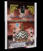 Hayat e Ala Hazrat رحمۃ اللہِ تعالٰی علیہ