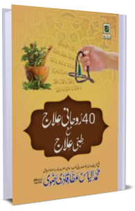 40 روحانی علاج مع طبی علاج