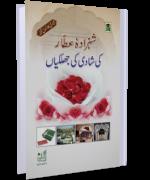 Shahzada e Attar Ki Shadi Ki Jhalkiyan