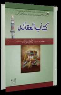 Kitab ul Aqiad