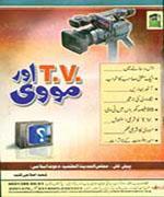 TV aur Movie