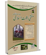 Mufti e Dawat-e-Islami