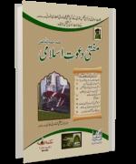 Mufti e Dawateislami