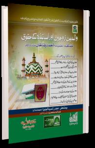 Dawateislami books in urdu online