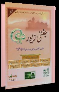 islami books urdu e dawat