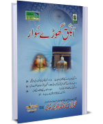 Ablaq Ghoray Sawar