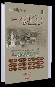 Dawat e islami books urdu free download