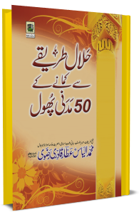 حلال طریقے سے کمانے کے 50 مدنی پھول