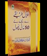 Halal Tariqay Say Kamanay Kay 50 Madani Phool