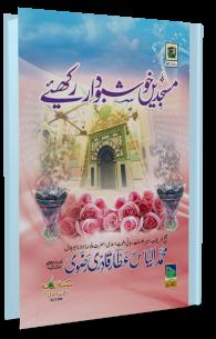 مسجدیں خوشبو دار رکھیئے