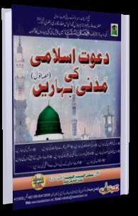 Dawat-e-islami ki madani baharain