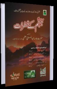 Jahannam Kay Khatrat