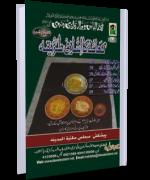 Khanay ka Islami Tariqa