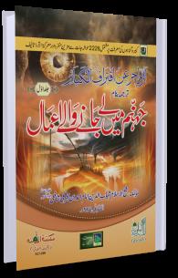 Jahannam Main Lay Janay Walay Amaal Jild 1