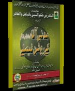 Madani Aaqa kay Roshan Faislay