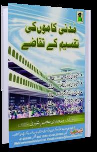 Madani Kaamon ki Taqseem kay Taqazay