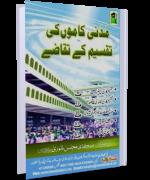 Madani Kamon Ki Taqseem Kay Taqazay