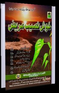 Khushnaseeb Mareez