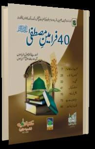 40 Farameen e Mustafa صلّی اللہ تعالٰی علیہ واٰلہ وسلّم