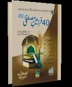 40 فرامین مصطفیٰ صلّی اللہ تعالٰی علیہ واٰلہ وسلّم